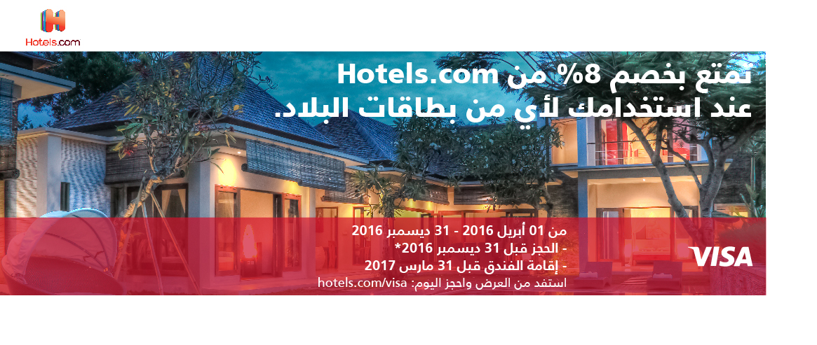 Hotels.com VISA Offer_Web_Banner_1165x493_Final-01AR.jpg