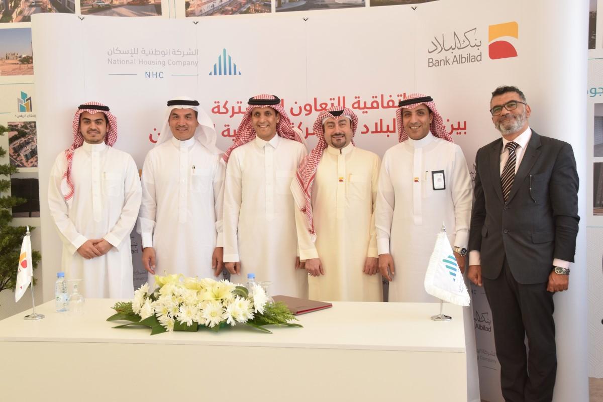 بنك البلاد يوقع اتفاقية شراكة مع الشركة الوطنية للإسكان