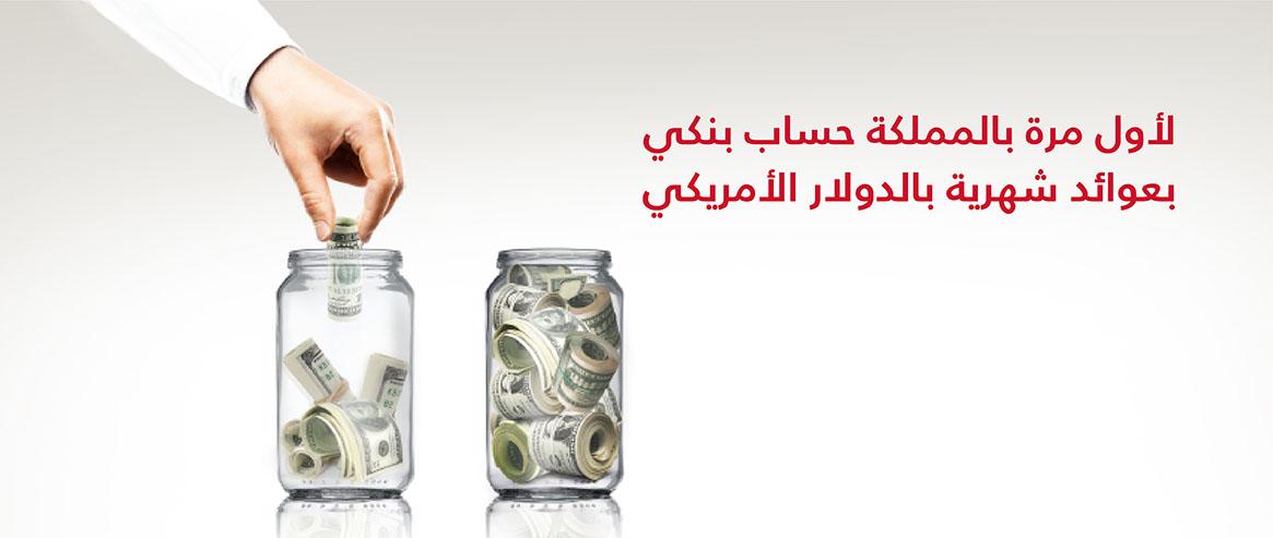 بنك البلاد يطلق حساب البلاد بعوائد شهرية بالدولار الأمريكي