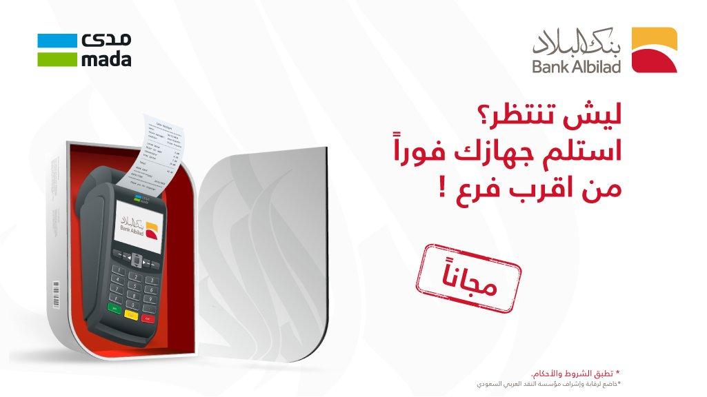 لأول مرة في المملكة بنك البلاد يوفر جهاز نقاط البيع باستلام فوري من الفرع
