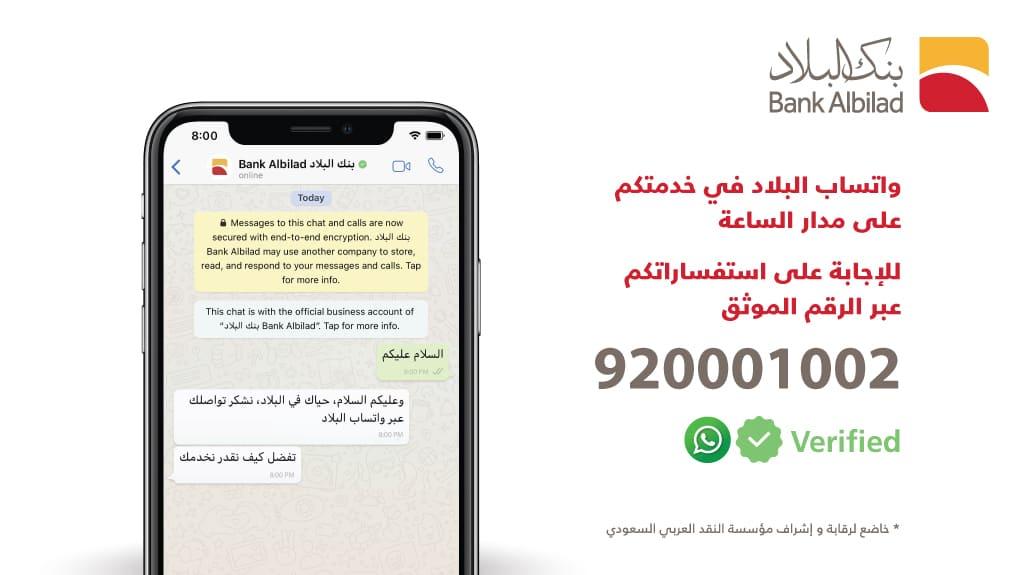 بنك البلاد يطلق خدمة الواتساب